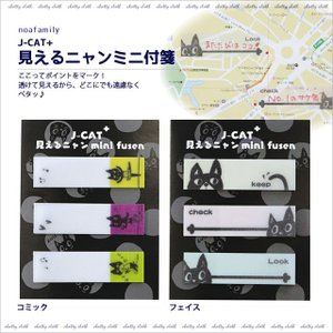 【ネコポスorゆうパケット可】J-CAT+ 見えるニャンミニ付箋 (ノアファミリー猫グッズ ネコ雑貨 ねこ柄)  051-P177|chatty-cloth