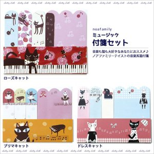 【ネコポスorゆうパケット可】ミュージック付箋セット (ノアファミリー猫グッズ ネコ雑貨 ねこ柄)  051-P178|chatty-cloth