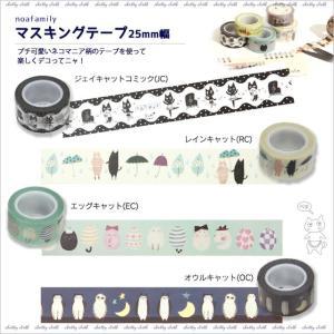 [ネコポスorゆうパケット可] マスキングテープ25mm幅 (ノアファミリー猫グッズ ネコ雑貨 ねこ柄)  051-P181|chatty-cloth