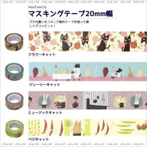 [ネコポスorゆうパケット可] マスキングテープ 20m/m (ノアファミリー猫グッズ ネコ雑貨 ねこ柄)  051-P182|chatty-cloth