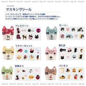 マスキングシール(ノアファミリー 猫グッズ ネコ雑貨 シール ねこ柄) 051-P194|chatty-cloth