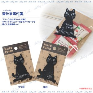 [ネコポスorゆうパケット可] 音たま黒付箋  (猫グッズ ネコ雑貨 ねこ柄 音楽 ピアノ 音符 文具 文房具) 051-P196|chatty-cloth