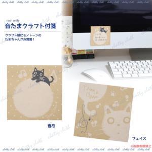 [ネコポスorゆうパケット可] 音たまクラフト付箋  (猫グッズ ネコ雑貨 ねこ柄 音楽 音符 紙 ナチュラル 文具 文房具) 051-P198|chatty-cloth