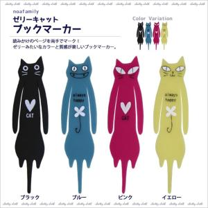 【ネコポスorゆうパケット可】ゼリーキャットブックマーカー (ノアファミリー猫グッズ ネコ雑貨 ねこ柄)  051-P506|chatty-cloth