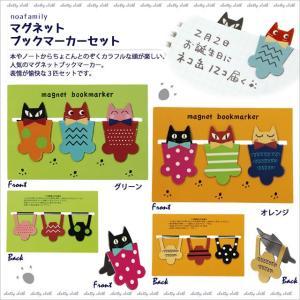 [ネコポスorゆうパケット可] マグネットブックマーカーセット (ノアファミリー猫グッズ ネコ雑貨 ねこ柄)  051-P522|chatty-cloth