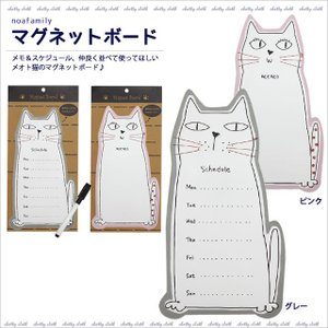 【ネコポスorゆうパケット可】マグネットボード (ノアファミリー猫グッズ ネコ雑貨 ねこ柄)  051-P524 2016AW|chatty-cloth