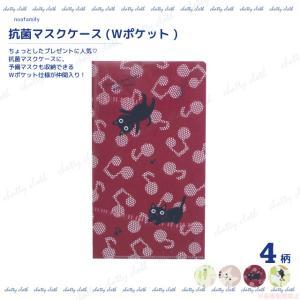 [メール便対応] 抗菌マスクケース(Wポケット)(ねこ柄  かわいい 日本製 チケットホルダー 抗菌素材 マスク入れ ノアファミリー 2021ss ) 051-P530|chatty-cloth