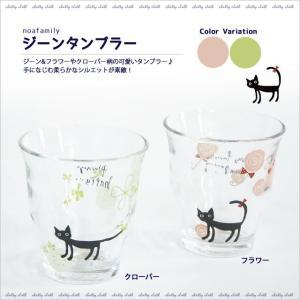 ジーンタンブラー (ノアファミリー猫グッズ ネコ雑貨 ねこ柄)  051-R41|chatty-cloth