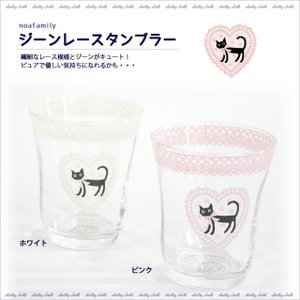 ジーンレースタンブラー (ノアファミリー猫グッズ ネコ雑貨 ねこ柄)  051-R42|chatty-cloth
