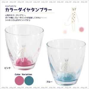 カラーダイヤタンブラー (ノアファミリー猫グッズ ネコ雑貨 ねこ柄)  051-R43|chatty-cloth