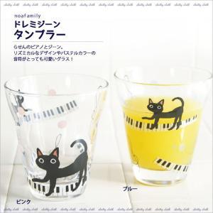 ドレミジーンタンブラー (ノアファミリー猫グッズ ネコ雑貨 ねこ柄)  051-R45|chatty-cloth