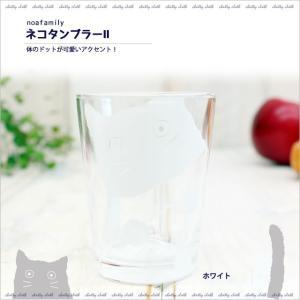 ネコタンブラーII (ノアファミリー猫グッズ ネコ雑貨 ねこ柄)  051-R48|chatty-cloth
