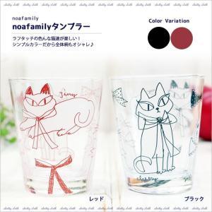noafamilyタンブラー (ノアファミリー猫グッズ ネコ雑貨 ねこ柄)  051-R49|chatty-cloth
