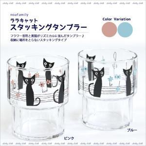 ララキャットスタッキングタンブラー (ノアファミリー猫グッズ ネコ雑貨 ねこ柄)  051-R50|chatty-cloth