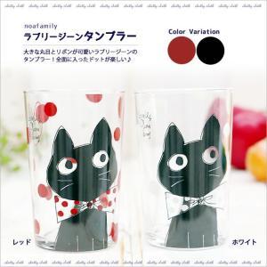 ラブリージーンタンブラー (ノアファミリー猫グッズ ネコ雑貨 ねこ柄)  051-R51|chatty-cloth