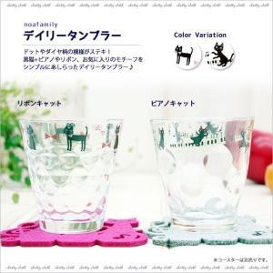 デイリータンブラー (ノアファミリー猫グッズ ネコ雑貨 ねこ柄)  051-R53|chatty-cloth