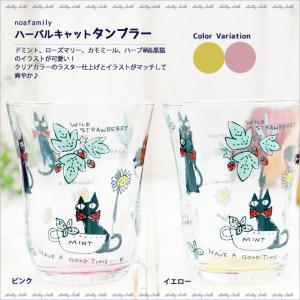 ハーバルキャットタンブラー (ノアファミリー猫グッズ ネコ雑貨 ねこ柄)  051-R54|chatty-cloth