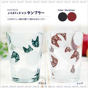 J-CAT+ドットタンブラー (ノアファミリー猫グッズ ネコ雑貨 ねこ柄)  051-R55|chatty-cloth