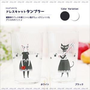 ドレスキャットタンブラー (ノアファミリー猫グッズ ネコ雑貨 ねこ柄)  051-R56|chatty-cloth