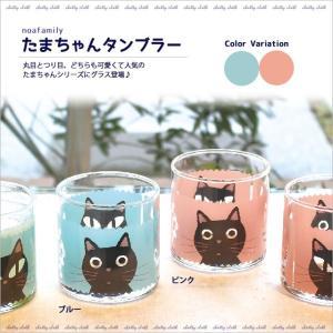 たまちゃんタンブラー (ノアファミリー猫グッズ ネコ雑貨 ねこ柄)  051-R57|chatty-cloth