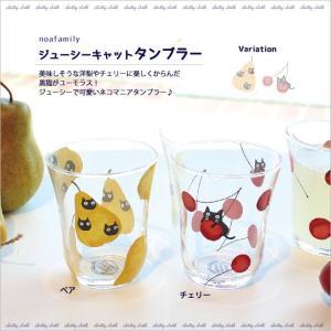 ジューシーキャットタンブラー (ノアファミリー猫グッズ ネコ雑貨 ねこ柄)  051-R59|chatty-cloth