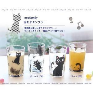 音たまタンブラー (ノアファミリー 猫グッズ ネコ雑貨 ねこ柄 グラス  2018SS) 051-R63|chatty-cloth
