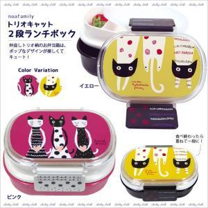 トリオキャット2段ランチボックス (ノアファミリー猫グッズ ネコ雑貨 ねこ柄)  051-S111|chatty-cloth