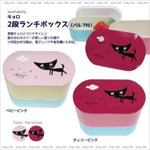 キョロ2段ランチボック(バルブ付) (ノアファミリー猫グッズ ネコ雑貨 ねこ柄)  051-S115|chatty-cloth
