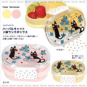 ハーバルキャット 2段ランチボックス (ノアファミリー猫グッズ ネコ雑貨 ねこ柄)  051-S117|chatty-cloth