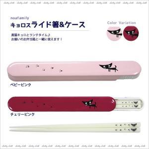 [ネコポスorゆうパケット可] キョロスライド箸&ケース (ノアファミリー猫グッズ ネコ雑貨 ねこ柄)  051-S119|chatty-cloth