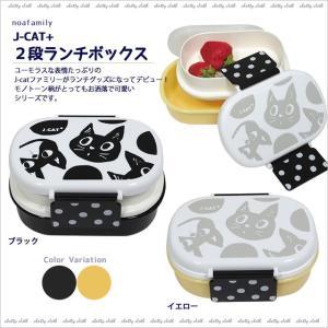 J-CAT+ 2段ランチボックス (ノアファミリー猫グッズ ネコ雑貨 ねこ柄)  051-S122|chatty-cloth