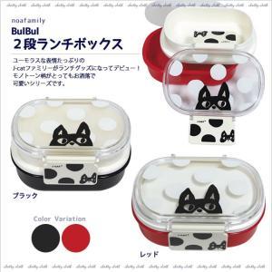 BulBul 2段ランチボックス (ノアファミリー猫グッズ ネコ雑貨 ねこ柄)  051-S123|chatty-cloth