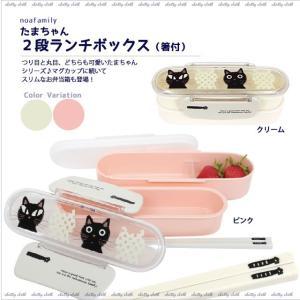 たまちゃん2段ランチボックス(箸付) (ノアファミリー猫グッズ ネコ雑貨 ねこ柄)  051-S128|chatty-cloth