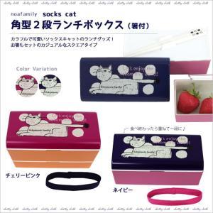socks cat角型2段ランチボックス(箸付) (ノアファミリー猫グッズ ネコ雑貨 ねこ柄)  051-S129|chatty-cloth
