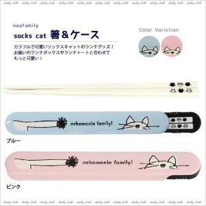 [ネコポスorゆうパケット可] socks cat箸&ケース (ノアファミリー猫グッズ ネコ雑貨 ねこ柄)  051-S131|chatty-cloth