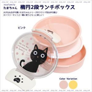たまちゃん楕円2段ランチボックス (ノアファミリー猫グッズ ネコ雑貨 ねこ柄 弁当箱)  051-S132 2017SS|chatty-cloth