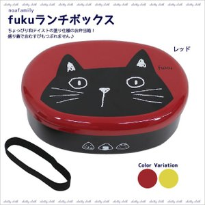 fukuランチボックス (ノアファミリー猫グッズ ネコ雑貨 ねこ柄 弁当箱)  051-S133 2017SS|chatty-cloth