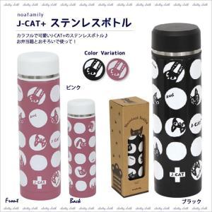 J-CAT+ ステンレスボトル (ノアファミリー猫グッズ ネコ雑貨 ねこ柄 水筒)  051-S500|chatty-cloth