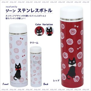 ジーンステンレスボトル (ノアファミリー猫グッズ ネコ雑貨 ねこ柄 水筒)  051-S501|chatty-cloth