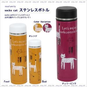 socks cat ステンレスボトル (ノアファミリー猫グッズ ネコ雑貨 ねこ柄 水筒)  051-S502|chatty-cloth