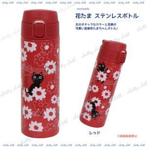 花たまステンレスボトル (ノアファミリー 猫グッズ ネコ雑貨 水筒 ステンレスボトル ねこ柄) 051-S505|chatty-cloth