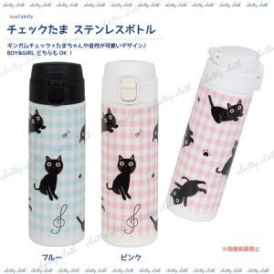 チェックたまステンレスボトル (ノアファミリー 猫グッズ ネコ雑貨 水筒 ステンレスボトル ねこ柄) 051-S506|chatty-cloth