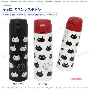 キョロステンレスボトル (ノアファミリー 猫グッズ ネコ雑貨 水筒 ステンレスボトル ねこ柄) 051-S507|chatty-cloth
