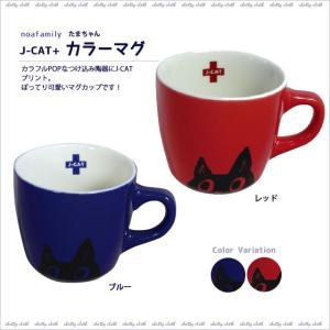 J-CAT+ カラーマグ (ノアファミリー猫グッズ ネコ雑貨 ねこ柄)  051-T11|chatty-cloth
