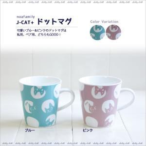 J-CAT+ ドットマグ (ノアファミリー猫グッズ ネコ雑貨 ねこ柄)  051-T12|chatty-cloth