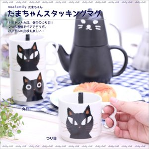 たまちゃんスタッキングマグ (ノアファミリー猫グッズ ネコ雑貨 ねこ柄)  051-T13|chatty-cloth