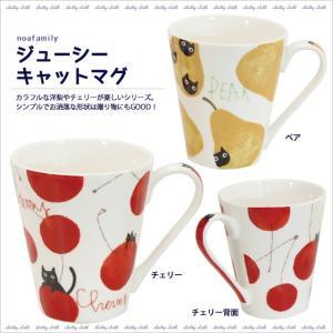 ジューシーキャットマグ (ノアファミリー猫グッズ ネコ雑貨 ねこ柄)  051-T16|chatty-cloth