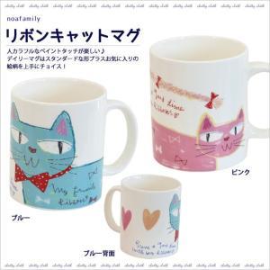 リボンキャットマグ (ノアファミリー猫グッズ ネコ雑貨 ねこ柄)  051-T17|chatty-cloth