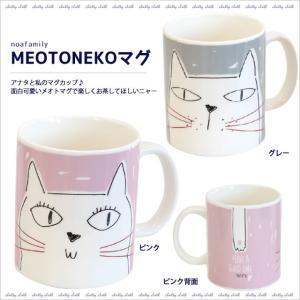 MEOTONEKOマグ (ノアファミリー猫グッズ ネコ雑貨 ねこ柄)  051-T18|chatty-cloth