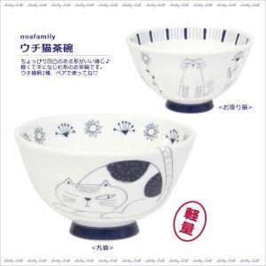 ウチ猫茶碗 (ノアファミリー 猫グッズ ネコ雑貨 茶碗 食器 2017AW) 051-T19|chatty-cloth